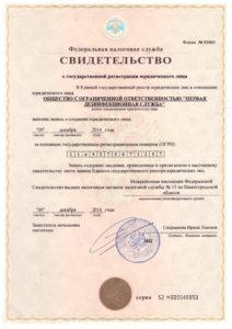 sertifikat_eko_komfort_2