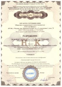 sertifikat_eko_komfort_4